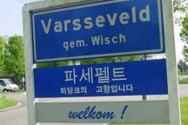 Eerste hotel voor Varsseveld