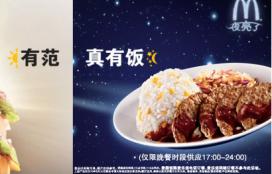 McDonald's zet rijst op het menu