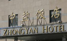 Hotelbezoek in Peking valt tegen
