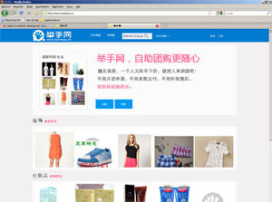 Handsup.cn: consument bedenkt zelf kortingsactie
